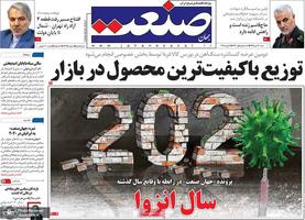گزیده روزنامه های 13 دی 1399
