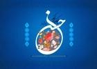 میلاد امام حسن / جواد مقدم
