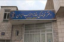 شورانشینان همدان خواستار بازپسگیری ساختمان خانه احزاب