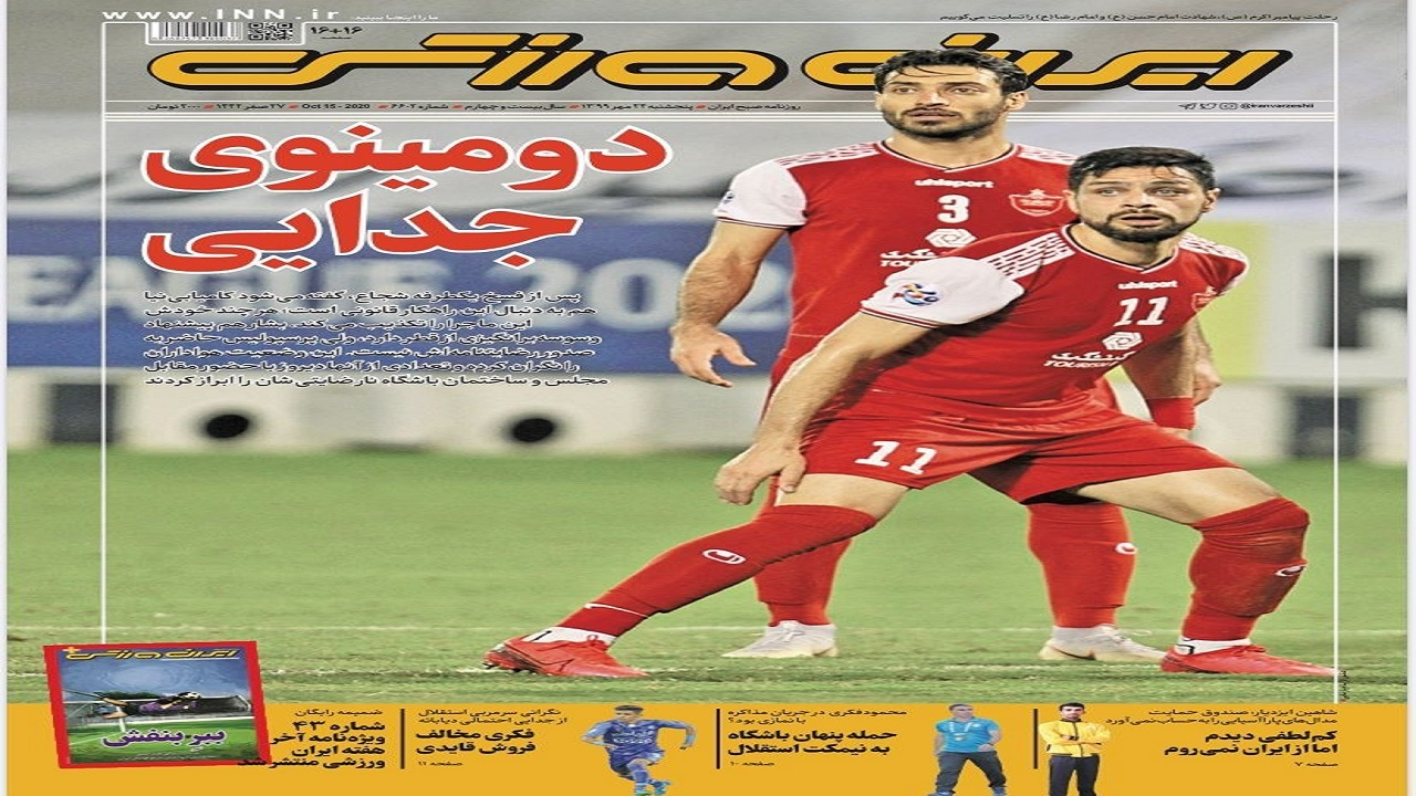 روزنامههای ورزشی ۲۴ مهر