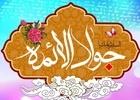 مولودی امام جواد علیه السلام/ مهدی اکبری+ دانلود