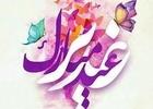 شادمانه عید غدیر/ محمود کریمی+ دانلود