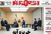 چرا روزنامه وطن امروز تذکر گرفت؟ + عکس