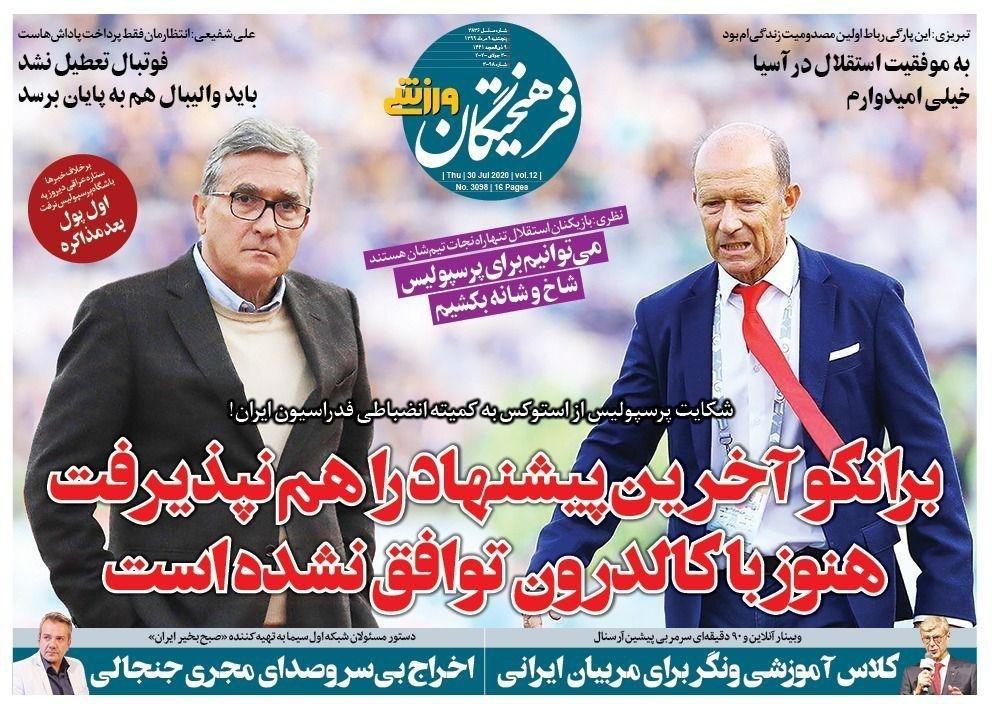 روزنامههای ورزشی ۹ مرداد
