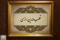 قطب الدین رازی که بود؟/چرا برخی در تشیع او تشکیک کرده اند؟/جایگاه او نزد ابوسعید چگونه است؟