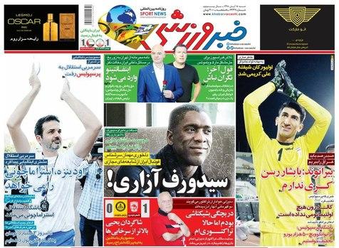 روزنامههای ورزشی 18 آبان 1398