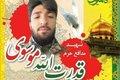 قدرت الله موسوی به فیض شهادت رسید  تشییع شهید مدافع حرم در سمنان