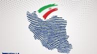 اسامی نامزدهای انتخابات مجلس یازدهم در خراسان جنوبی اعلام شد