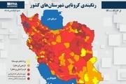 اسامی استان ها و شهرستان های در وضعیت قرمز و نارنجی / چهارشنبه 10 شهریور 1400