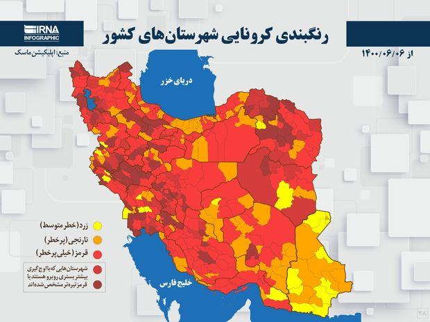 اسامی استان ها و شهرستان های در وضعیت قرمز و نارنجی / سه شنبه 9 شهریور 1400