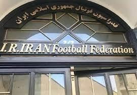 فدراسیون فوتبال به دنبال فروش ساختمانهای فوتسال!