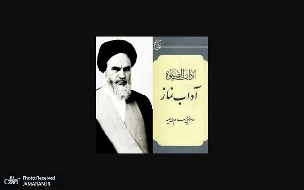 کتابی در مورد حقایق نماز از امام خمینی (س)