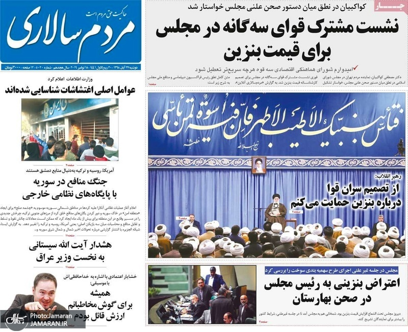 گزیده روزنامه های 27 آبان 1398