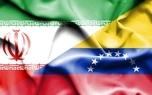 اعلام حمایت ونزوئلا از ایران در برابر تعرضات احتمالی آمریکا