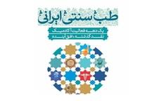 همایش طب سنتی ایران در مشهد آغاز شد