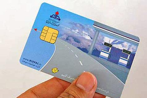 اطلاعیه درباره تازهترین شرایط صدور کارت سوخت