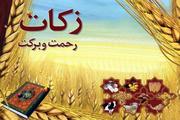 بیشاز ۸۰۰ میلیون ریال زکات در ایرانشهر جمعآوری شد