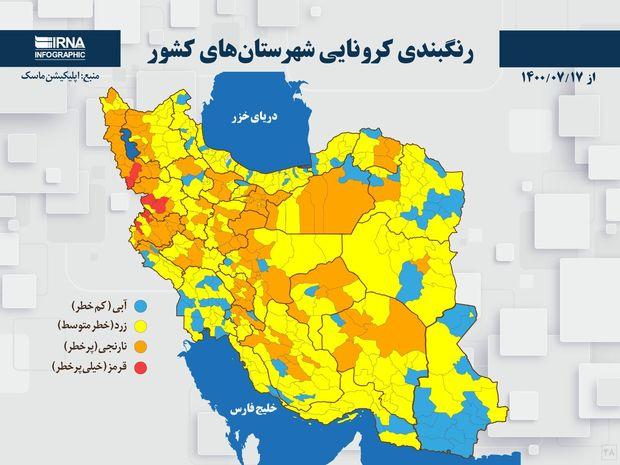اسامی استان ها و شهرستان های در وضعیت قرمز و نارنجی / چهارشنبه 21 مهر 1400