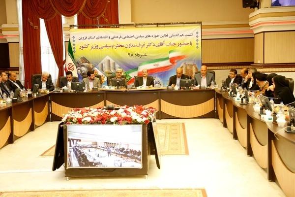 راهاندازی خانه احزاب در 17 استان کشور  تاسیس خانه احزاب قزوین بزودی