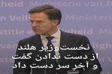 گاف جالب نخست وزیر هلند درباره کرونا