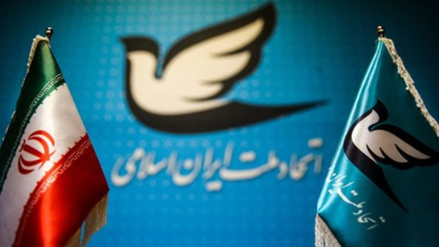 گزینههای حزب اتحاد ملت برای انتخابات 1400 معرفی شدند