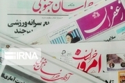 سرخط مطبوعات ۳ بهمن خراسان جنوبی