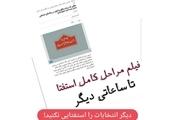 استفتای طرفداران جلیلی از رهبری در خصوص انتخابات چه معنایی داشت؟