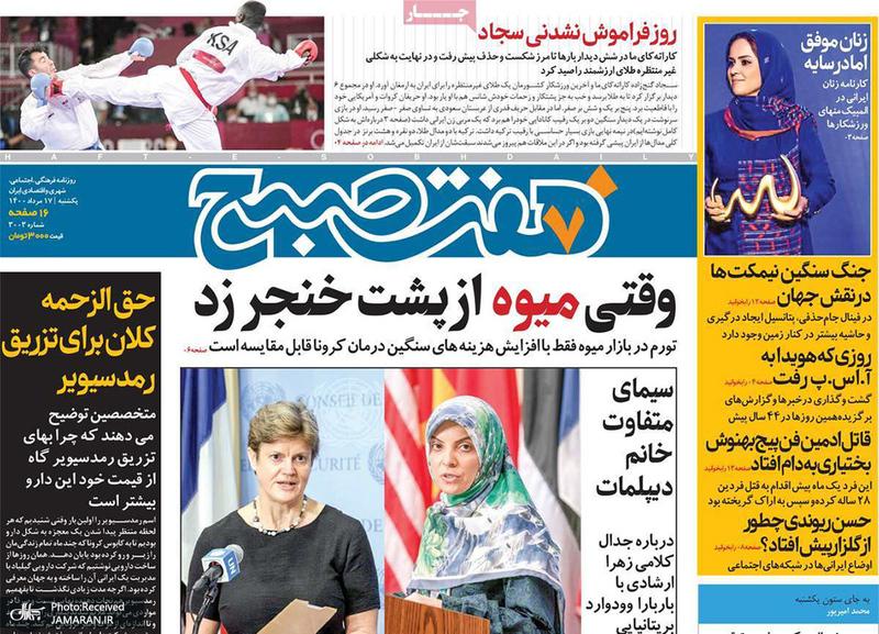 گزیده روزنامه های 17 مرداد 1400