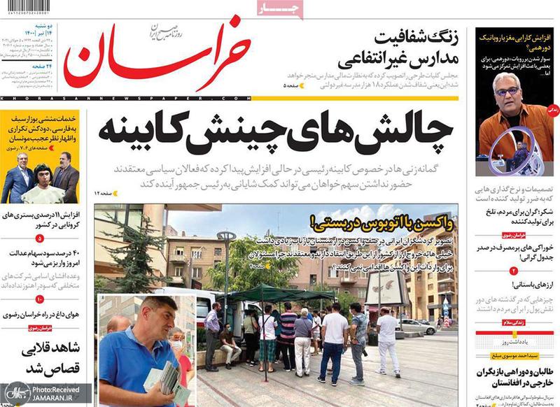 گزیده روزنامه های 14 تیر 1400