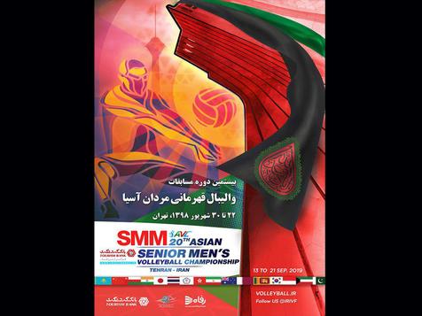 برنامه و نتایج کامل رقابت های والیبال قهرمانی آسیا 2019 ایران +جدول