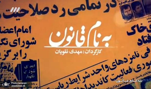 برنامهای که «به نام قانون» ادعای تقلب در 88 را رد میکند، اما آراء روحانی در سال 92 را نیز زیر سوال میبرد