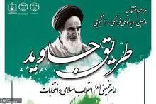مراسم اختتامیه «طریق جاوید» با سخنرانی سید حسن خمینی برگزار می شود