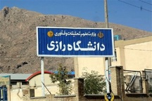 دانشگاه رازی کرمانشاه میزبان همایش سراسری اخلاق در پژوهش شد