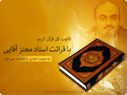 تندخوانی تحدیر قرآن جزء به جزء استاد معتز آقایی/صوت
