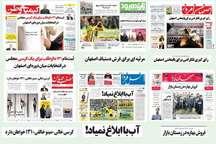 صفحه اول روزنامه های  امروز اصفهان- دوشنبه 16 اسفند