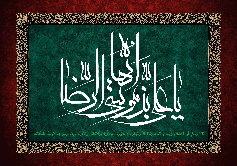 دانلود مداحی شهادت امام رضا علیه السلام/ محمدرضا طاهری