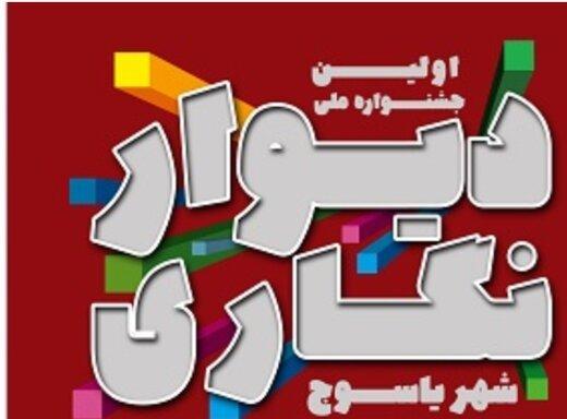 اعلام منتخبین اولین جشنواره ملی دیوارنگاری شهر یاسوج