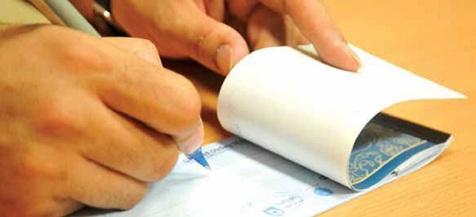 مهلت نقدکردن چک حداکثر سه سال اعلام شد