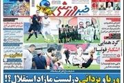 روزنامههای ورزشی 29 بهمن 1399