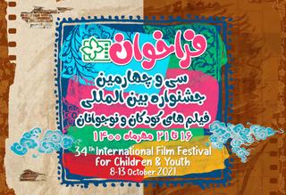فراخوان جشنواره فیلمهای کودکان و نوجوانان