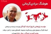 هوشنگ مرادی کرمانی نامزد جایزه «آسترید لیندگرن» شد/ عکس