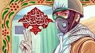 حسین مقدسی به شهدای مدافع سلامت پیوست