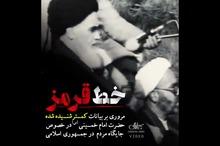 خط قرمز امام خمینی در جمهوری اسلامی چه بود؟