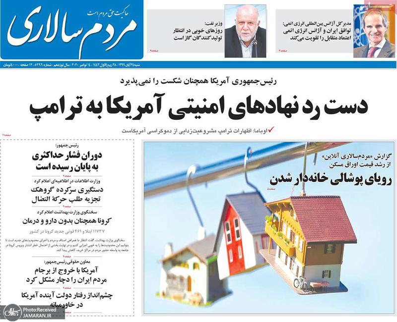 گزیده روزنامه های 24 آبان 1399