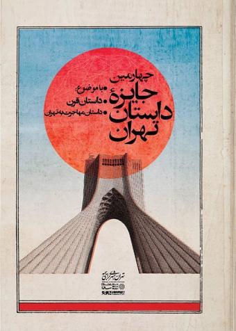 """اسامی داوران مرحله نهایی جایزه """"داستان تهران"""" مشخص شد"""