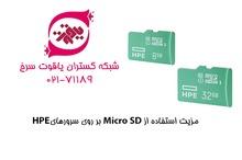 مزایای SD کارت برای نصب سیستم عامل