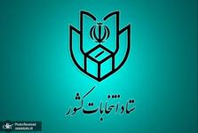 تاریخ ثبتنام داوطلبان انتخابات شوراها اعلام شد