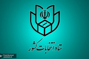 ثبت نام 520 نفر برای انتخابات میاندوره ای مجلس یازدهم تا پایان روز ششم