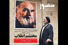ویژه نامهٔ چهلمین روز ارتحال جانباز امام و انقلاب زنده یاد سیّد علی اکبر محتشمی پور(ره)