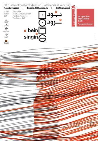 حضور هنر ایرانی در نمایشگاه بین المللی ونیز با حمایت بانک آینده